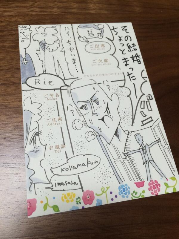 How to respond to a wedding invitation in Japan | IroMegane